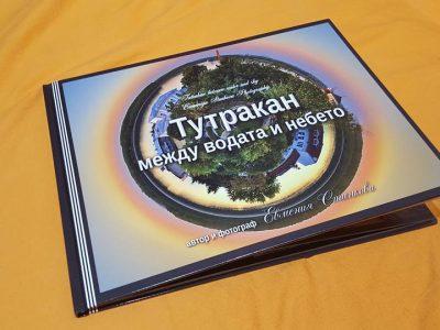 Tn_Book_Е